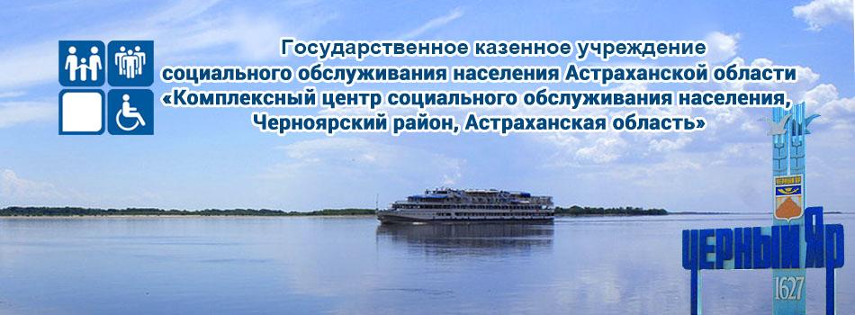 Комплексный центр социального обслуживания населения, Черноярский район, Астраханская область